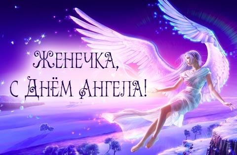 Евгения с днем ангела открытки
