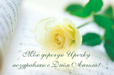 День имени ирина поздравления картинки 26