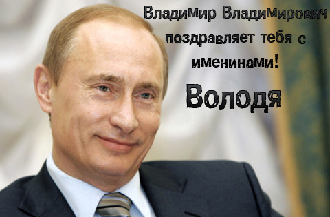 Владимиру поздравление от путина 465